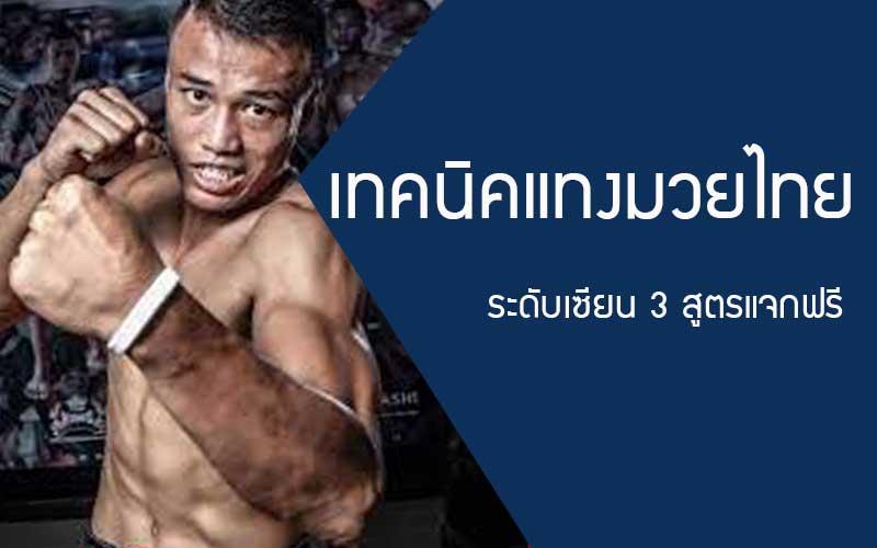 3 เทคนิคแทงมวยไทย ระดับเซียน