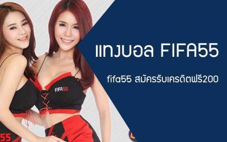 fifa55 สมัครรับเครดิตฟรี200