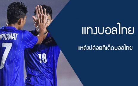 แทงบอลไทย ได้เงินบ่อยๆ